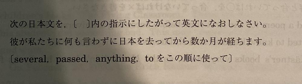 日本文を英語に直す問題です。分からないのでどなたか解説お願います。よろしくお願いします。
