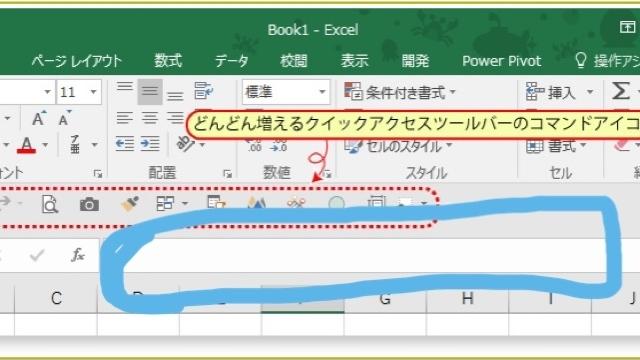 エクセルのツールバーに関する質問です。 なんて説明すればいいか分からないのですが、画像の、青線で丸くかこったぶぶんの出し方が分からず困っています。 リボンのユーザー設定の何をオンにすれば出せるのでしょうか?