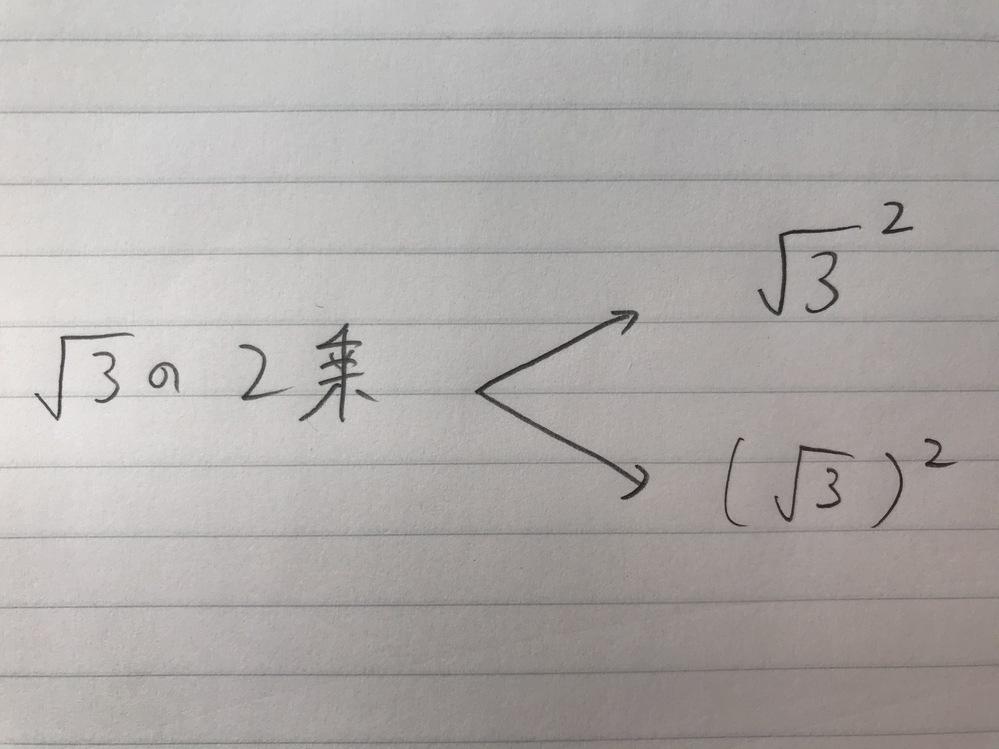 √3の2乗を書く時はこのどちらの表現が正しいですか???