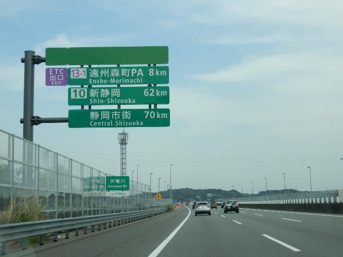 この高速道路の距離標識を見て、どう思いますか
