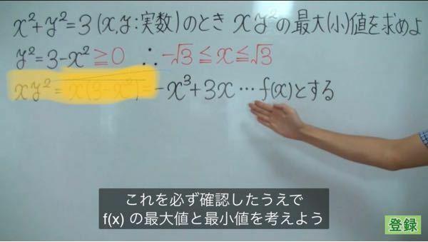 数学の名人の方 黄色線の上について質問です。 なぜ0以上なんでしょうか? たとえばY二乗が100とかならX2乗+Y2乗=3 に適さなくないですか?たしかに二乗だから0以上なのはわかるのですが、はじめの条件式的にX2乗+Y2乗=3だから、よくわかりません泣