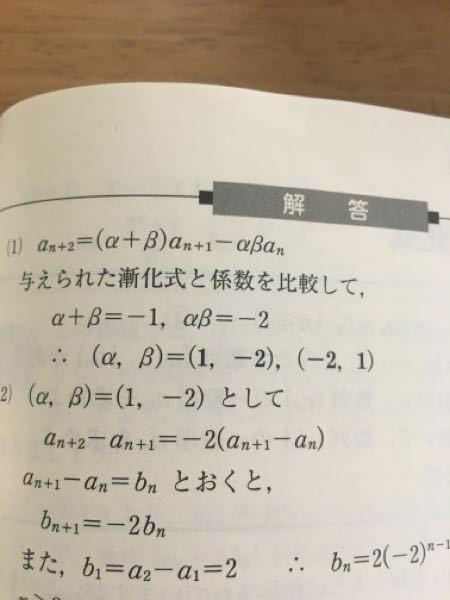 αとβの求め方がわかりません α+β=−1 などはわかるのですがそこからどう求めたのかわかりません