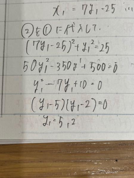 Y1=3、4 になるはずなんですけどどこでミスしてますか?