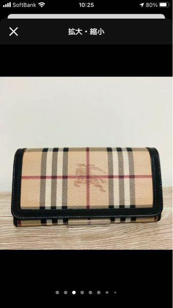 レディースの財布を男性が持ったらおかしいですか? 私はBURBERRYが好きで、デザイン面でも気に入ったこの財布を購入しようと考えています。 ですが、レディースと記載されてあり、少し不安になりました。 みなさんは、この財布を男性が持ってたらどう思いますか?