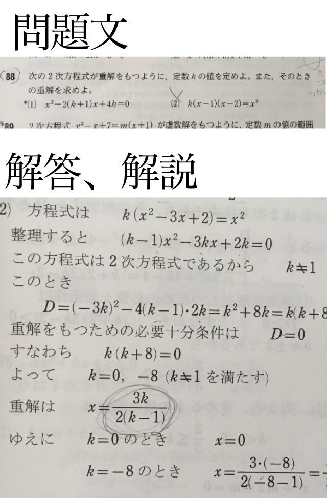 4STEP 数2 二次方程式の解と判別式 88 の(2)の解答ですが、〇で囲んだ式の意味がわかりません。 この式はなんですか?またどうしてこの式が出てきたんですか?
