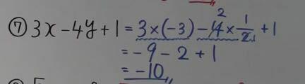 中学1年の文字式の問題で質問です X=−3 y=2分の1 で代入として考えて欲しいです 写真通りの計算になるらしいですがこの写真の2行目 −9−2+1 らしいのですがこの計算って普通に計算 したら −9−2=−11 でその後に −11+1=−12 になるん じゃないんですか??なんか「−と−では足す」とか そういうルールあるんですか?あるなら教えて欲しい です (今中2で文字式で...