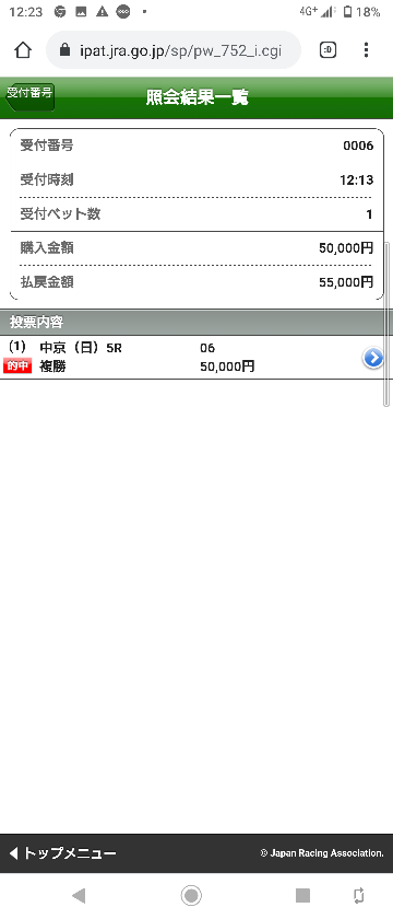 danの今日の複勝遊びは 中京5レースのワールドバローズにて終了。 ワールドバローズを買った人はいますか? さぁ 新潟大賞典とNHKマイルCにいきましょか〜