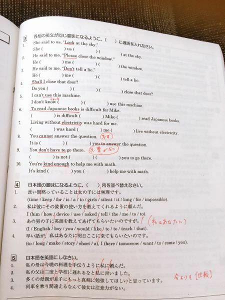 英語の問題です。 学校支給で回答がなく、一体あってるのか間違ってるのかすらわかりません。 単元としては動名詞 慣用表現 前置詞+動名詞 です。 明日テストで急いでいます。 今日中(夕方)までにはお願いしたいです。 どうかよろしくお願いします。