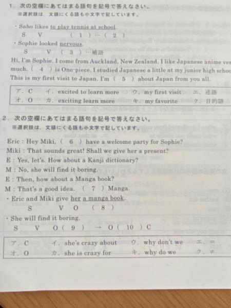英語表現です 教えて下さい お願いします 自分で一度はチャレンジしましたが、全滅でした 私の答えは 1 ク 6 カ 2. オ 7 キ 3 エ 8 ク 4 イ 9 エ 5 ア 10 ア でした