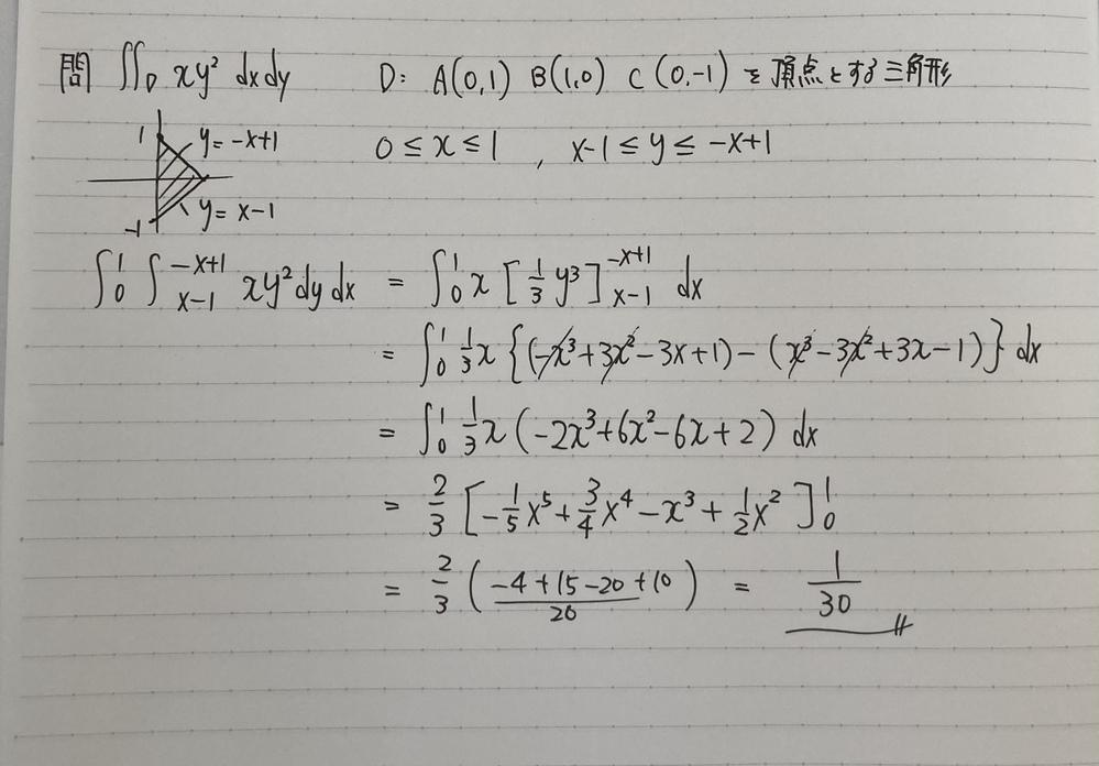 重積分の問題です。やり方や答えは合ってますでしょうか。 お願いします。