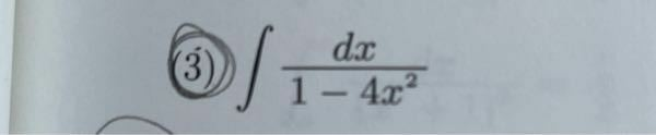この不定積分を求める過程がいまいちわかりません この問題の解答は1/4log|2x+1/2x-1|となります。 よろしくお願いします