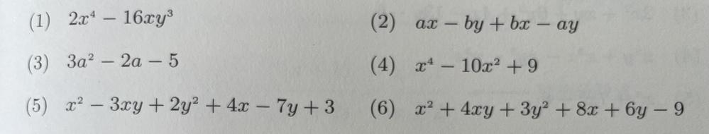 (5)と(6)の因数分解をお願いします!
