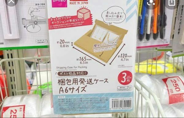 らくらくメルカリ便についての質問です。 スマホケースを、ダイソーのA4サイズの梱包段ボールに入れて発送したいのですが、発送できますか? また、発送の際のテープ?などをこの箱に貼ることはできますか?
