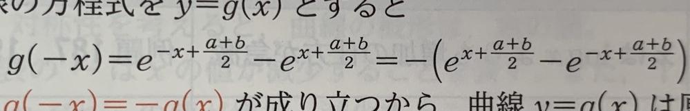 数学チャートにあった問題です。 -ex乗=e -x乗が成り立つのでしょうか? なぜマイナスで括ったらこうなるのか教えて下さい。