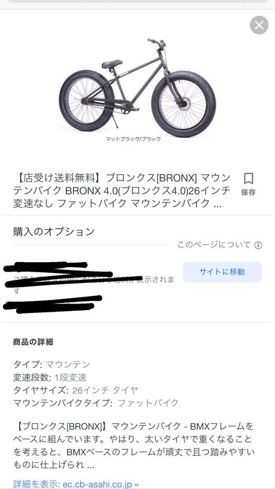 ファットバイクについて質問があります。 こちらのサイトでファットバイクを購入しようとしているのですが少し引っかかるところがあります。下に書いてある変速段数 1段変速とはなんでしょうか? 街乗りとかで使いたいのですが、後々困る感じでしょうか?どなたか教えてください。お願いします。