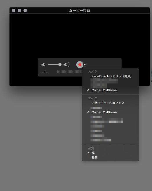 QuickTimePlayerを使用した、iPhone画面・音声のミラーリングについて質問です。 iPhoneのゲーム画面と音声をMacのQuickTime(ファイル→新規ムービー収録)でミラー...