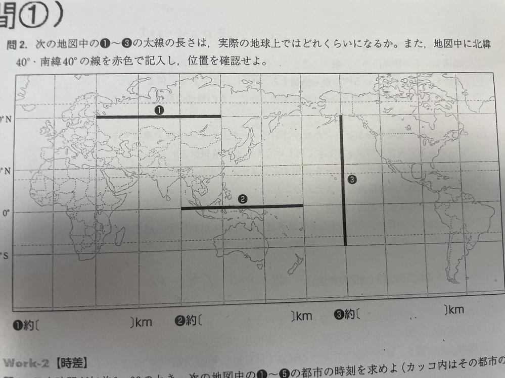 大至急!!! こちらの地理の問題の解き方を教えてください!!