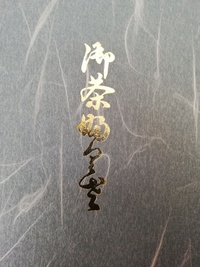 茶道の帛紗の箱に書いているこの文字はなんと書いているのでしょうか?