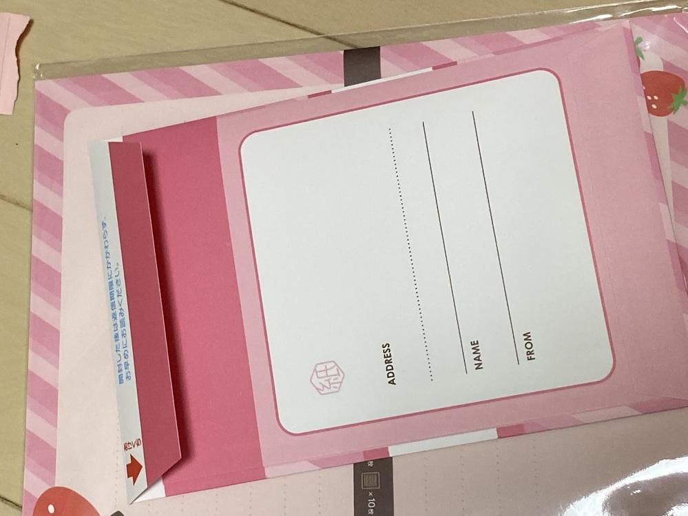 この封筒でファンレターを書きたいのですが、切手はどこに貼れば良いでしょうか?