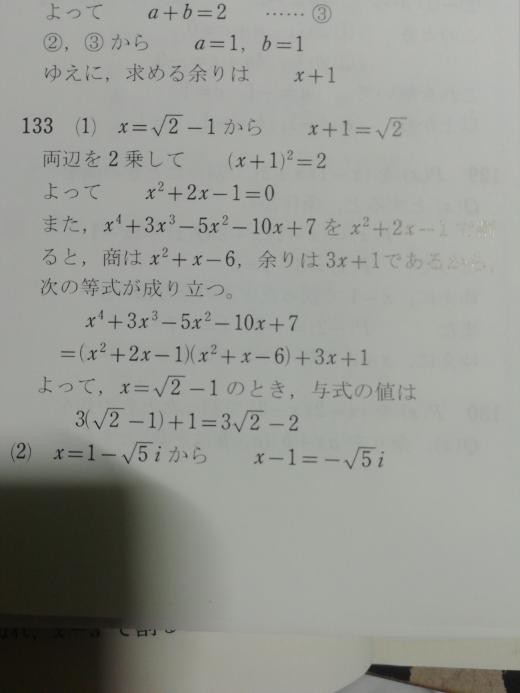 数2 余剰の定理と因数定理の範囲について 問題自体は解けるのですが 気になったことがあるので質問させていただきます。 画像の問題133番について 式 x⁴+3x³-5x²-10x+7をx²+2x-1で割るというところなのですが x²+2x-1=0とその前に示されていて 式の値が0なのに割るということがなぜ可能なのか教えてください