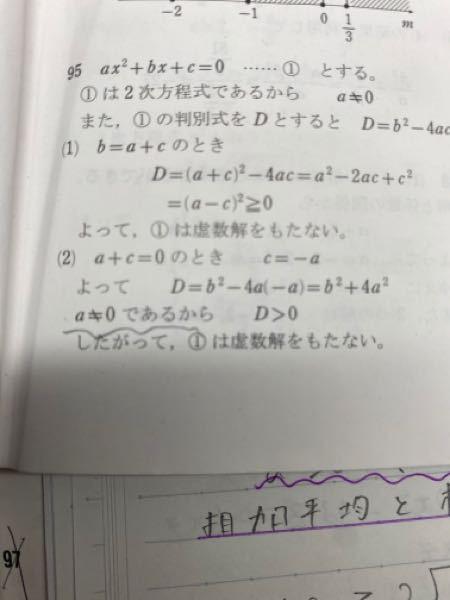 ◯数学II⬜︎95 a、 b、cは実数とする。2次方程式 a x^2+ b x+c=0は次の各場合において、虚数解をもたないことを示せ。 ⑵a+ b=c 写真中の傍線部でa≠0とありますが、なぜ必要ですか?⑴ b=a+c には書かれていないのに。