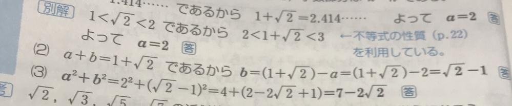高校数学の数と式で、x²+y²=(x+y)²-2xy という式がありますが、a²+b²の時は次の写真の通りにそのまま計算しています。 なぜ(a+b)²と-2abは付け足さないんですか?