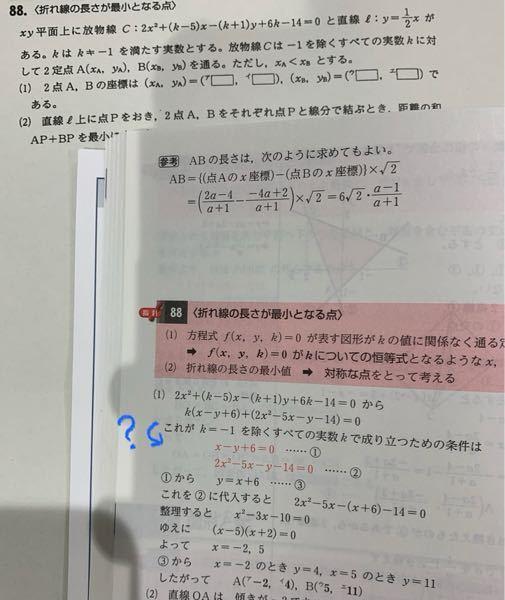 (1) 数学 高校 青矢印の過程の意味がわかりません! 教えてください!赤文字の部分はなぜこのような条件になるのでしょうか?