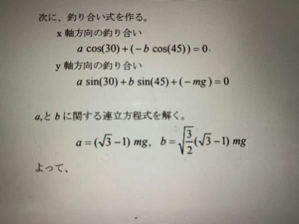 画像をどのように連立したら a=( √ 3-1)mg、b= √ 3/ √ 2( √ 3-1)mg という答えが導き出せるのでしょうか?