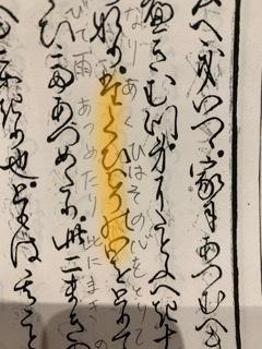 この文字の線が引いてあるところの口語訳お願いします。 古文書