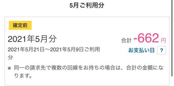 今日SoftBankからワイモバイルに変えました。(自分で手続きしました) 今月分の請求金額が謎のマイナスなんですがこれについてどなたか教えてください。