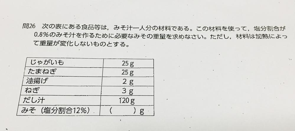 調味パーセントの問題だと思うのですが、画像の問題の解き方がわかりません。 詳しく教えてください。 答えは8gです。 また、似たような問題があれば教えてください。