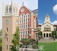 関西学院大学(関学)と 慶應義塾大学、早稲田大学で「私学御三家」と呼ばれる方が、知恵袋におられます。  本当の私学御三家はどこなのですか?