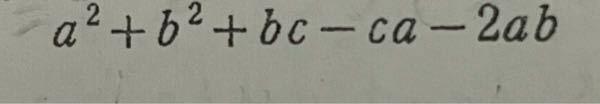この次数の低い文字について式を整理する問題が解けません 分かる方解説お願いします