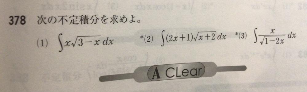 数3 積分をどなたか教えて下さい 置換積分法、部分積分法のクリアーの問題です。 活字の式が苦手なのでできれば画像で教えていただけると嬉しいです… tすごく大きな数になるんですが計算は気合ですか…?