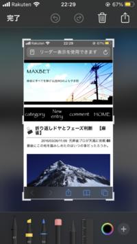 【iphoneのスクリーンショットについて】 iphoneでフルページのスクリーンショットを撮りたいのですが、添付の画像のようにフルページのボタンが出てきません。 どなたか詳しい方、対処法を教えて頂けますでしょうか? ちなみに機種はiphoneSE(第二世代)、iosは14.5.1です。
