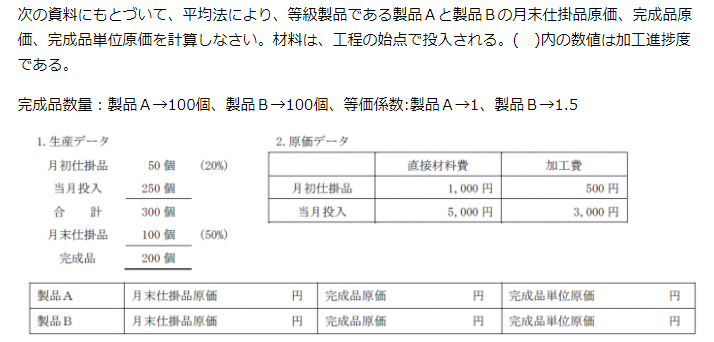等級別総合原価計算についてなのですが、 直接材料費:月末仕掛品が2000円 加工費:月末仕掛品が700円ということから、それらを足して月末仕掛品原価が2700円と算出されたのですが、そこから製品...