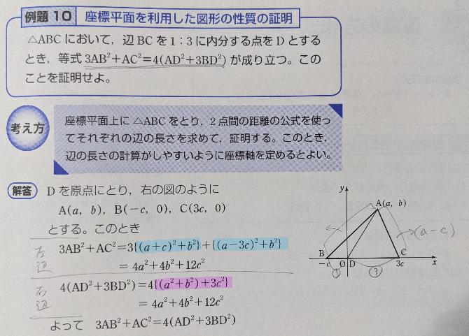 【数2/図形と方程式ー平面上の点】 画像の青線部分って何の公式ですか? また、ピンク線部分は何をしてるんですか…? なんで3cになるのか分かりません。 なぜ青線部のような式にならないのですか? 質問攻めですが一つ一つ解説してくださると助かります!!m(_ _)m