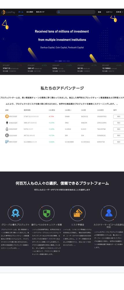 Link Payという仮想通貨に使うプラットフォームが安全なのかご存知の方教えて下さい