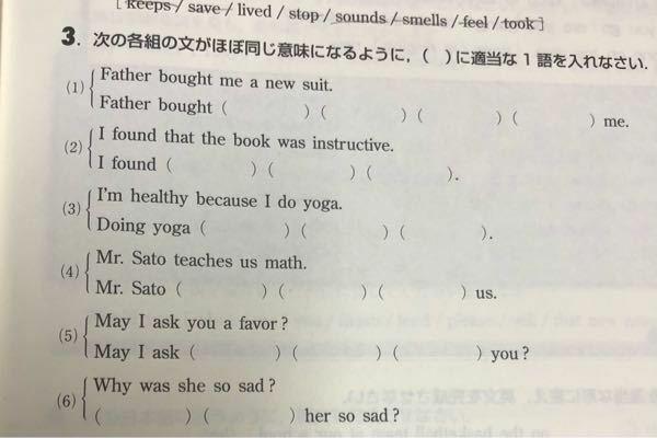 答え教えてください! 英語 英語表現 高校英語 英文法