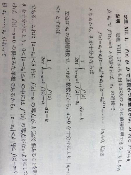 大学数学 単葉関数について質問です。 「左辺はa_0の連続関数で、...」 とありますが、なぜ連続関数となることがわかるのですか?