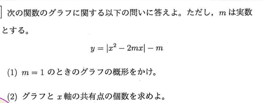 数学のこの問題を教えてください。