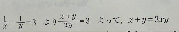 どうしてこのような式になるのでしょうか