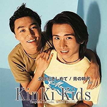 KinKi Kidsで好きな曲はなんですか? 1~2曲教えて下さい☆彡 ♪全部だきしめて