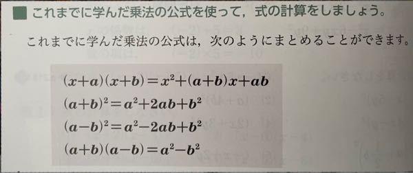 これを簡単に覚える方法を教えてください。 答えを見てこの公式をつかうと理解したら 解けますが まず、どの公式を使えばいいのか理解出来ていません。
