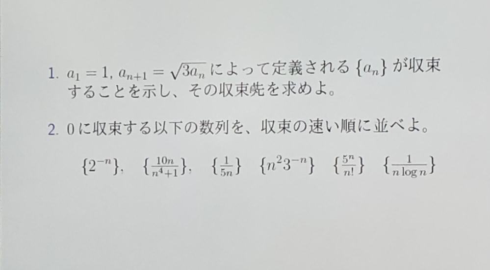 至急!!今日まで!大学数学の収束です。 解き方教えて下さい。お願いします、、