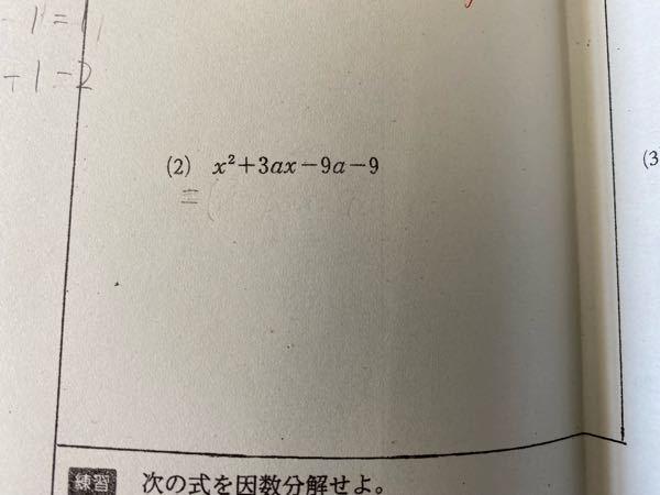 高一数学Iです。どなたか分かる人はいませんか?