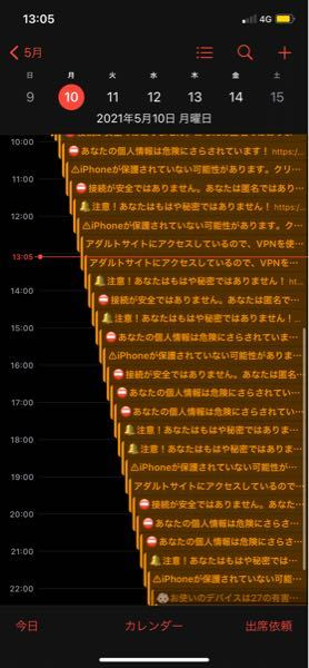 iPhoneのカレンダーのウイルスが先月の中旬から消えなくて困っています… 放置しておこうと思って居たのですが、これだとカレンダーアプリが使えないので消す方法を教えて頂きたいです。