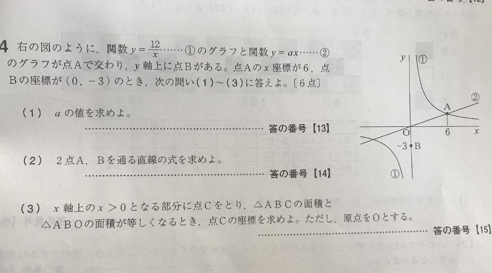 この数学の問題、3問とも解ける方至急お願いします!!!