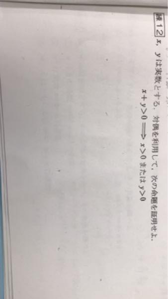 数学 この問題の解き方とヒントをください