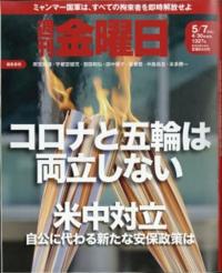 東京オリンピック中止論者がたくさんいますが、その前に中止すべきオリンピックがあるはずなのですが、何で目をつむるのですか。